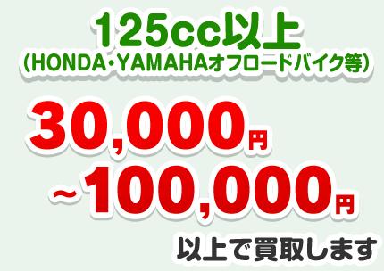 125cc以上(HONDA・YAMAHAオフロードバイク等)