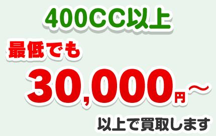 400CC以上