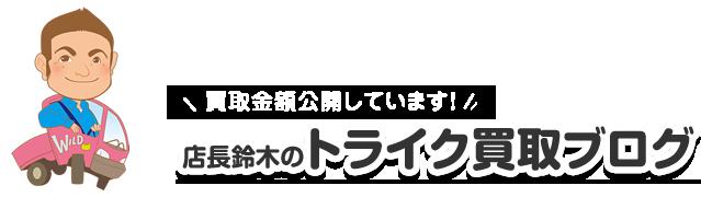 店長鈴木のバイク買取ブログ
