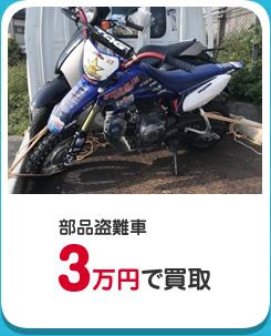 部品盗難車3万円で買取