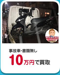 事故車・書類無し10万円で買取