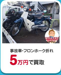 事故車・フロンホーク折れ5万円で買取