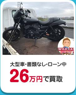 大型車・書類なし・ローン中26万円で買取