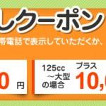 バイク買取小牧市小木スーパーシェルパ25.7.13
