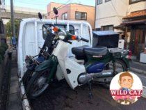 名古屋市北区五反田 バイク買取 原付カブ&バーディ